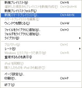 iPod を同期