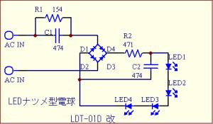LEDナツメ型電球改 4LED