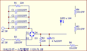 Super LED164灯電球