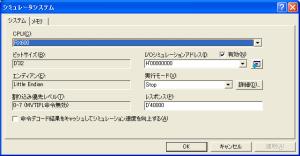 I/Oシミュレーションアドレス有効にチェック