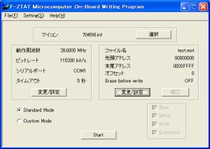 F-ZTATマイコン書き込みツール Ver.5.0D