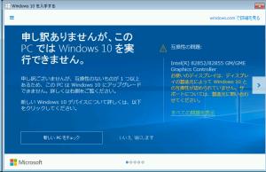 申し訳ありませんが、このPCでは Windows 10 を実行できません。