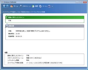 Windows Defender 利用可能な新しい定義や更新プログラムはありません