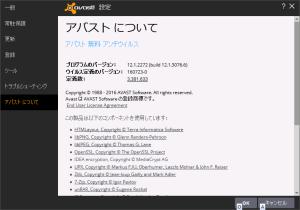Avast! 12.1.2272 (build 12.1.3076.6)