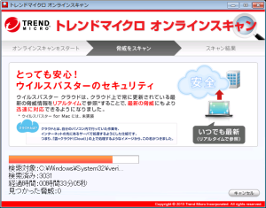 Trend Micro Online Scan