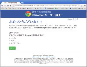 Chrome: ユーザー調査