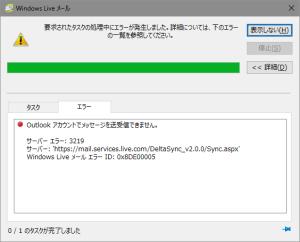 Windows Live メール エラー ID: 0x8DE00005