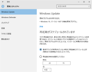 Windows Update Windows10 Version 1607