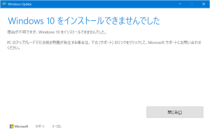 理由が不明ですが、Windows 10 をインストールできませんでした。