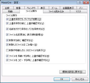 設定 ファイル操作