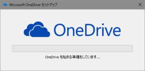 OneDriveSetup.exe の起動